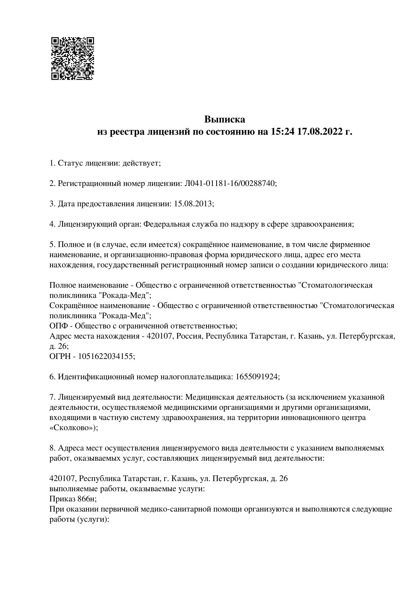 Лицензия на осуществеление медицинской деятельности